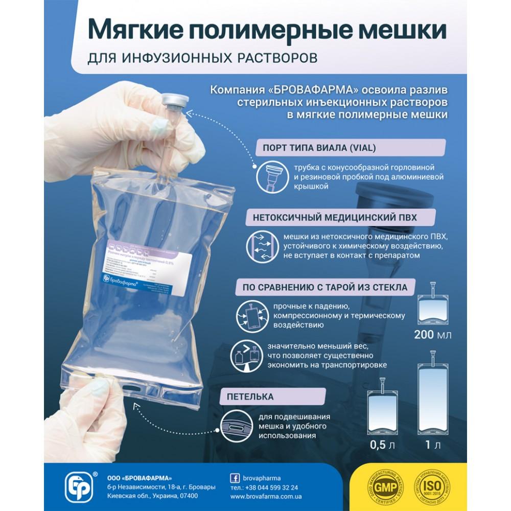 Полимерные мешки для инфузионных растворов