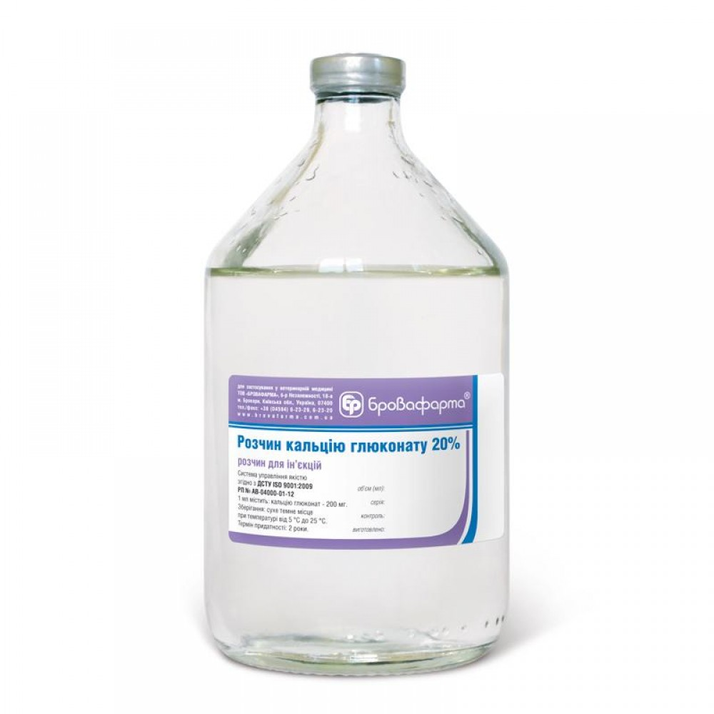 Раствор кальция глюконата 20%