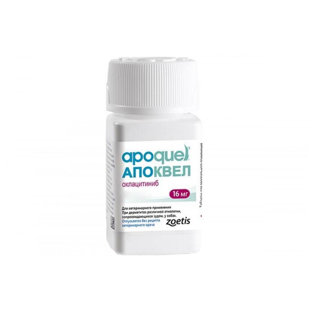 Апоквел (Apoquel) 16 мг для собак