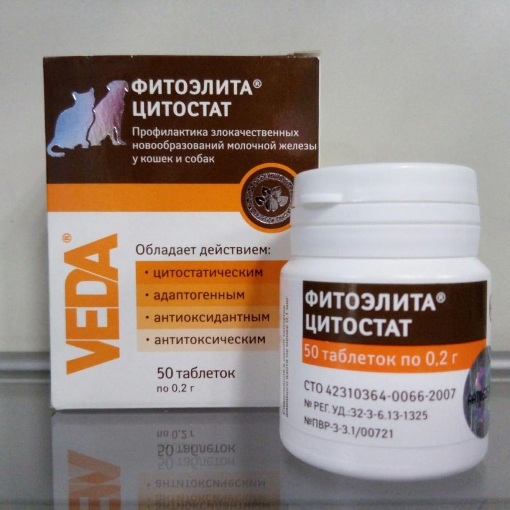 Цитостат Фитоэлита  Противоопухолевый препарат для собак и кошек