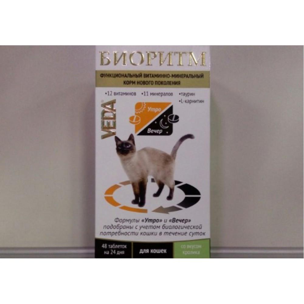 Биоритм для кошек со вкусом кролика, 48 табл. по 0,5.