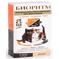 Биоритм для котят, 48 табл. по 0,5.