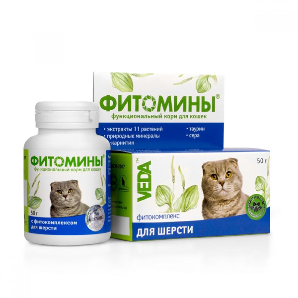Фитомины с фитокомплексом для шерсти для кошек