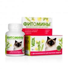 Фитомины Веда для вывода шерсти для кошек