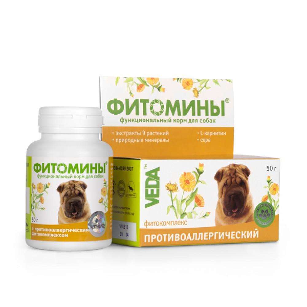 Фитомины против аллергии собак