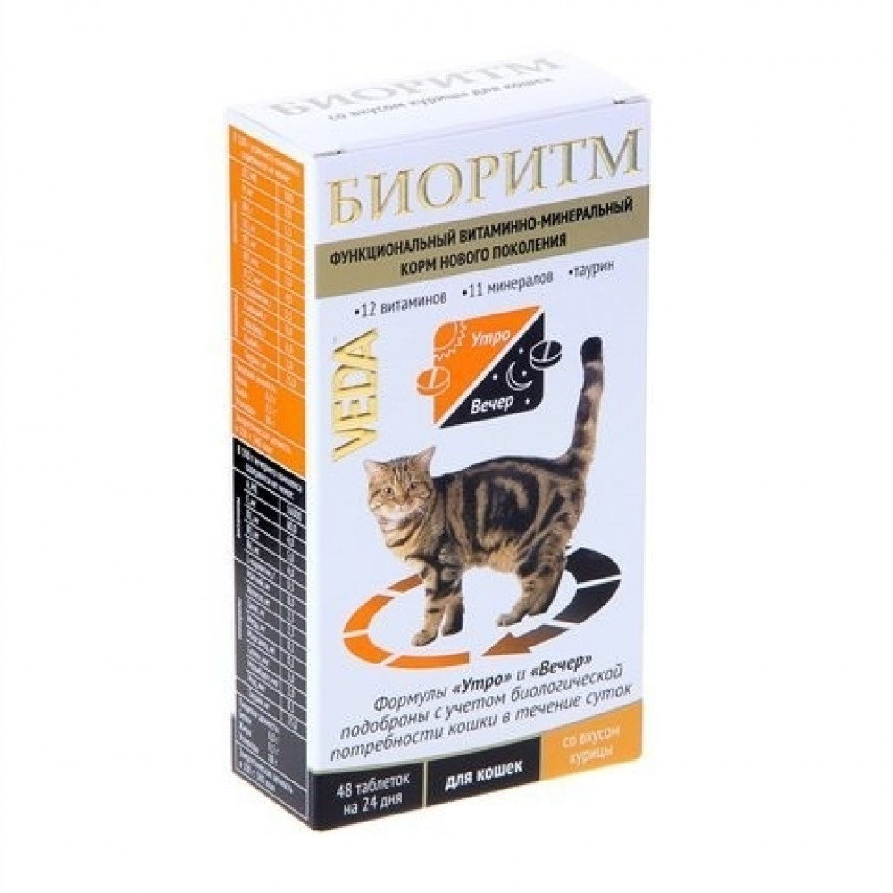 Биоритм для кошек со вкусом курицы, 48 табл. по 0,5.
