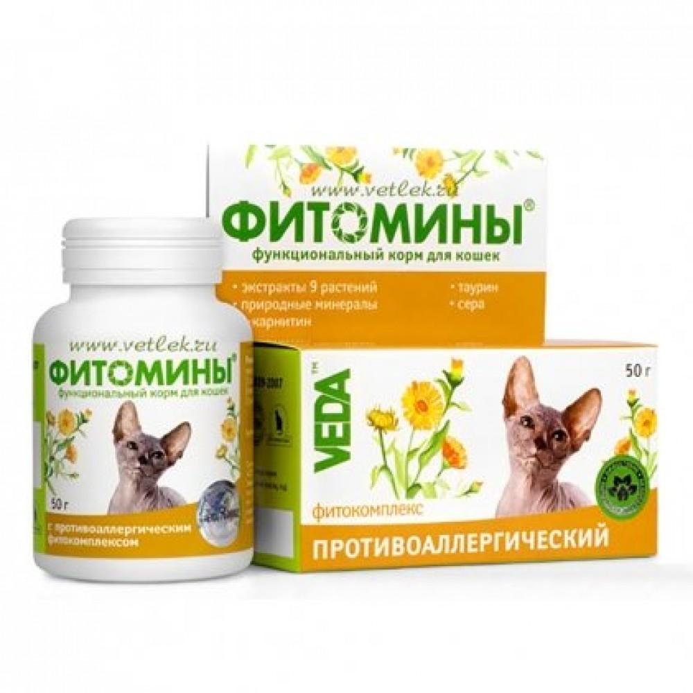 Фитомины против аллергии котов