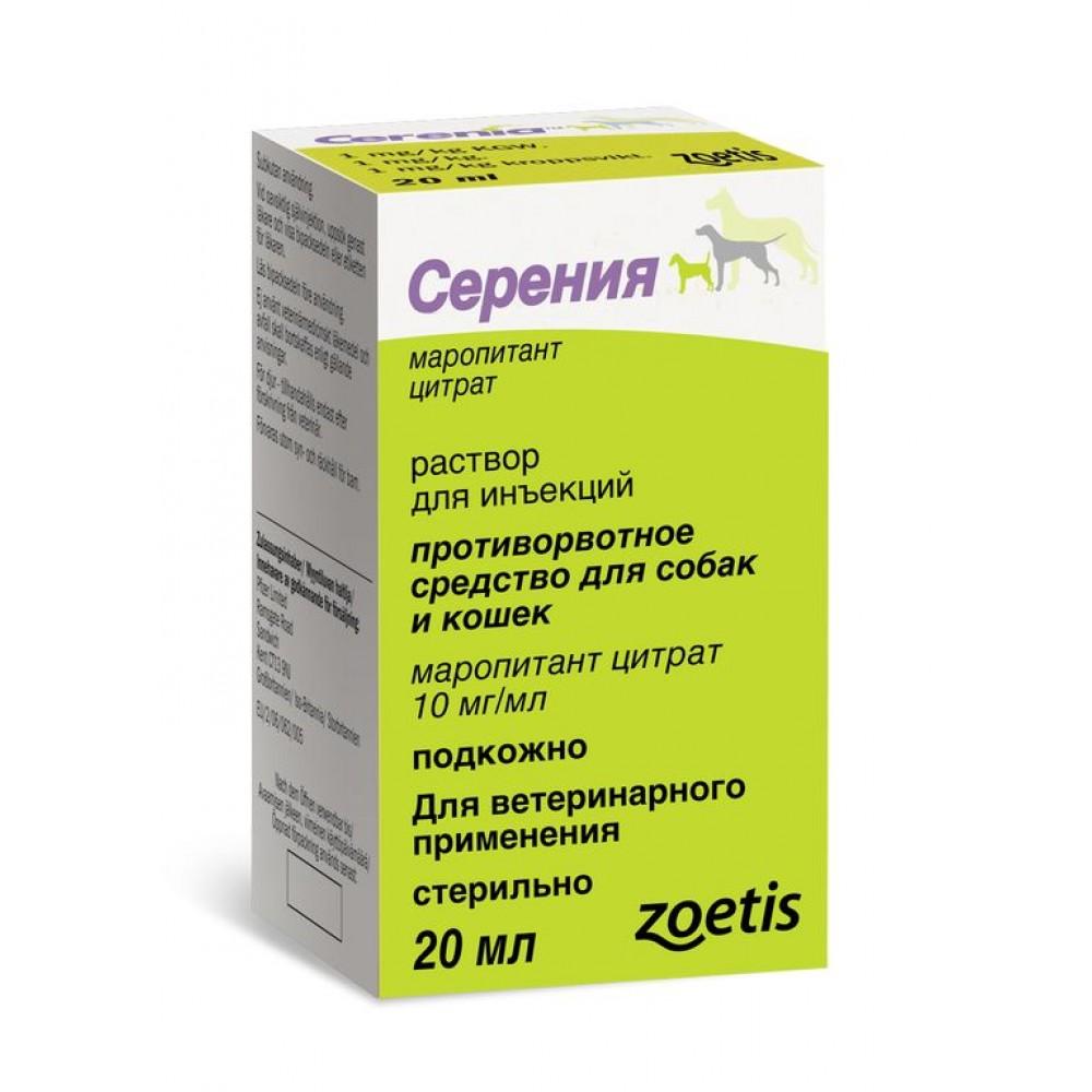 Раствор для инъекций Серения (Cerenia) 20 мл Zoetis